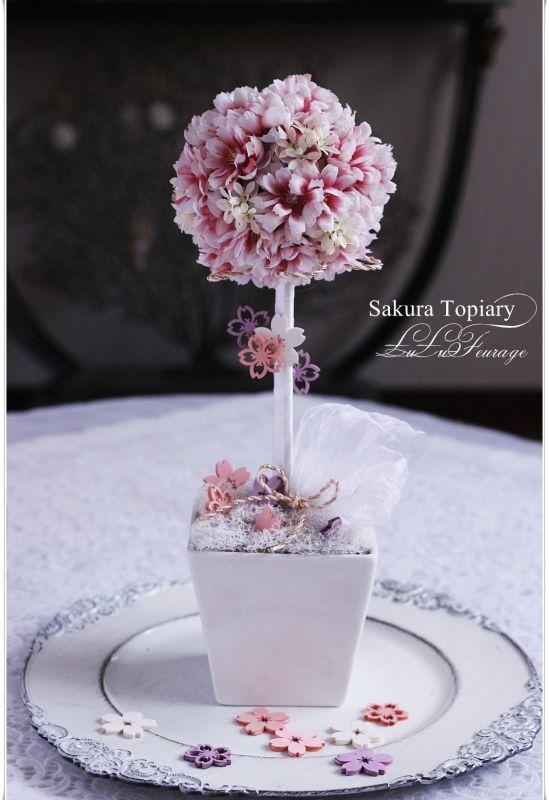 画像1: 桜のトピアリー (1)