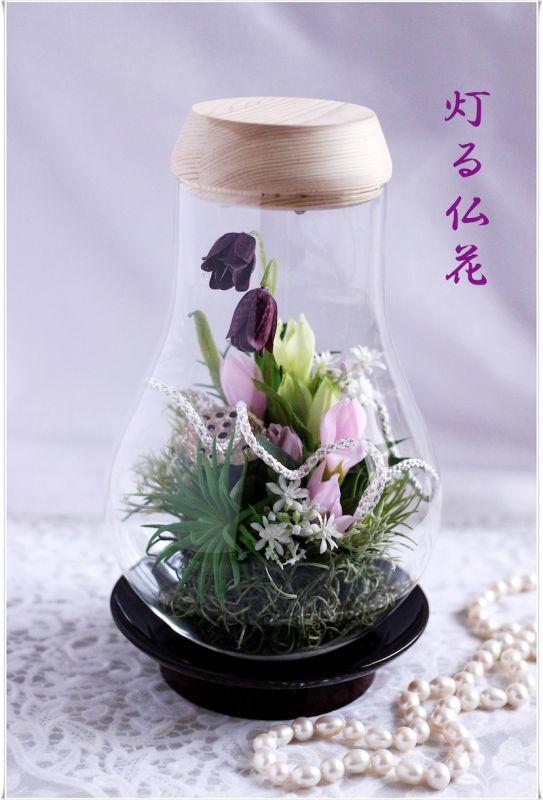 画像1: 送料無料【灯る仏花】蓮の庭 (1)