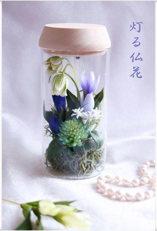画像1: 送料無料【灯る仏花】りんどうの庭 (1)